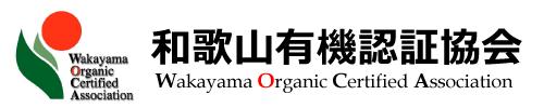 NPO法人 和歌山有機認証協会